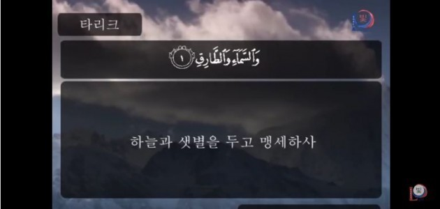 앗-따리끄(저녁에 솟는 별) 장
