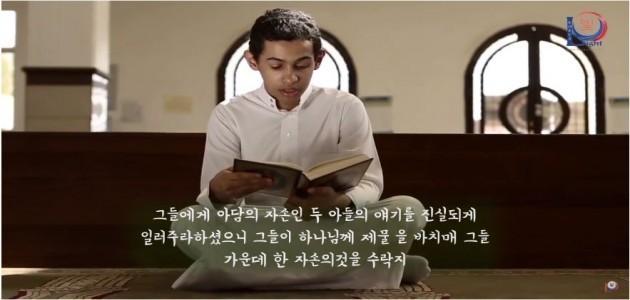 피의 존엄성 - 꾸란의 구절에 담긴 정신 - 신성한 꾸란에 담긴 하나님의 말씀으로 묘사한 감동적인 장면