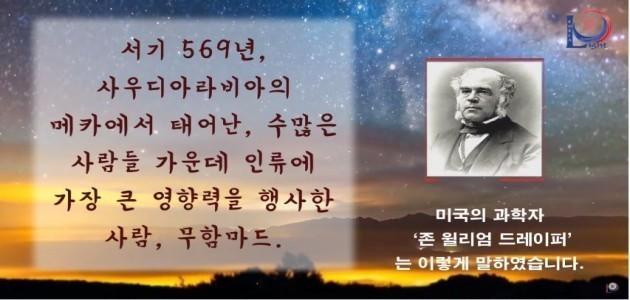 미국의 과학자 '존 윌리엄 드레이퍼'는 이렇게 말하였습니다. - 그들은 하나님의 사도에 대하여 말하였습니다. - 그들은 평화와 사랑의 사도에 대하여 말하였습니다