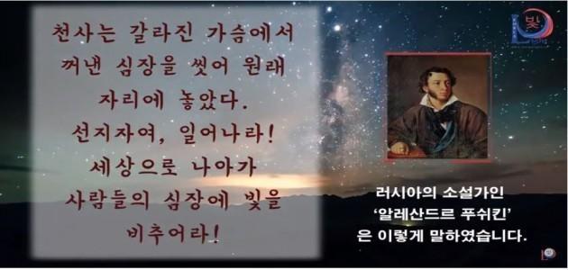 러시아의 소설가인 '알레산드르 푸쉬킨'은 이렇게 말하였습니다. - 그들은 하나님의 사도에 대하여 말하였습니다. - 그들은 평화와 사랑의 사도에 대하여 말하였습니다