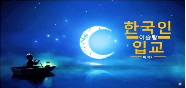 한국인 이슬람 입교 이야기