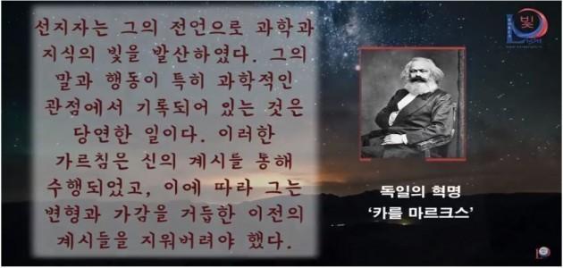 독일의 혁명가 '카를 마르크스' - 그들은 하나님의 사도에 대하여 말하였습니다. - 그들은 평화와 사랑의 사도에 대하여 말하였습니다