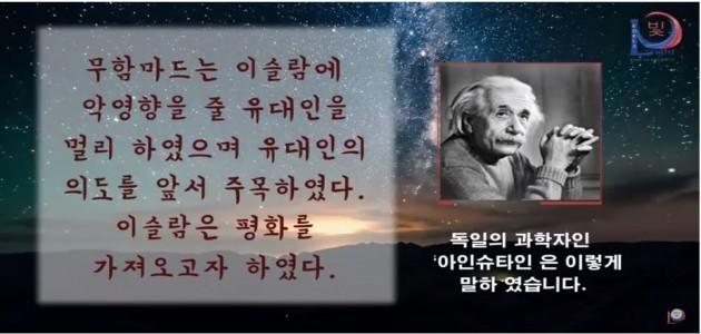독일의 과학자인 '아인슈타인'은 이렇게 말하였습니다. - 그들은 하나님의 사도에 대하여 말하였습니다. - 그들은 평화와 사랑의 사도에 대하여 말하였습니다