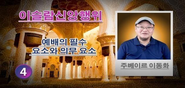 예배의 필수 요소와 의무 요소 - (4) - 이슬람신앙행위 - 주베이르 이동화