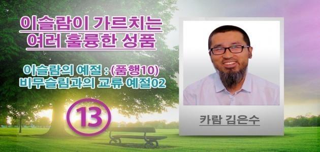 이슬람의 예절 : (품행10) 비무슬림과의 교류 예절02 0 (13) - 이슬람이 가르치는 여러 훌륭한 성품 - 카람 김은수