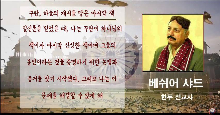 꾸란, 하늘의 계시를 담은 마지막 책 - 베쉬어 샤드 힌두 선교사