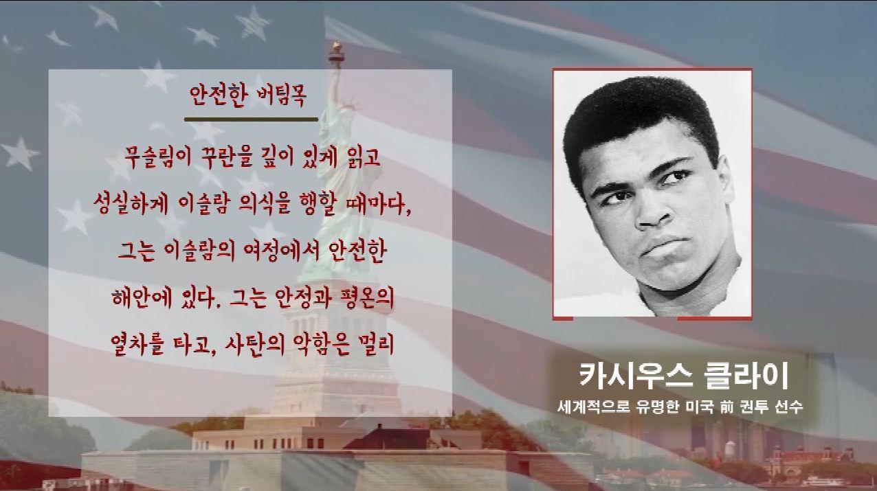 안전한 버팀목 |카시우스 클라이 |세계적으로 유명한 미국 前 권투 선수