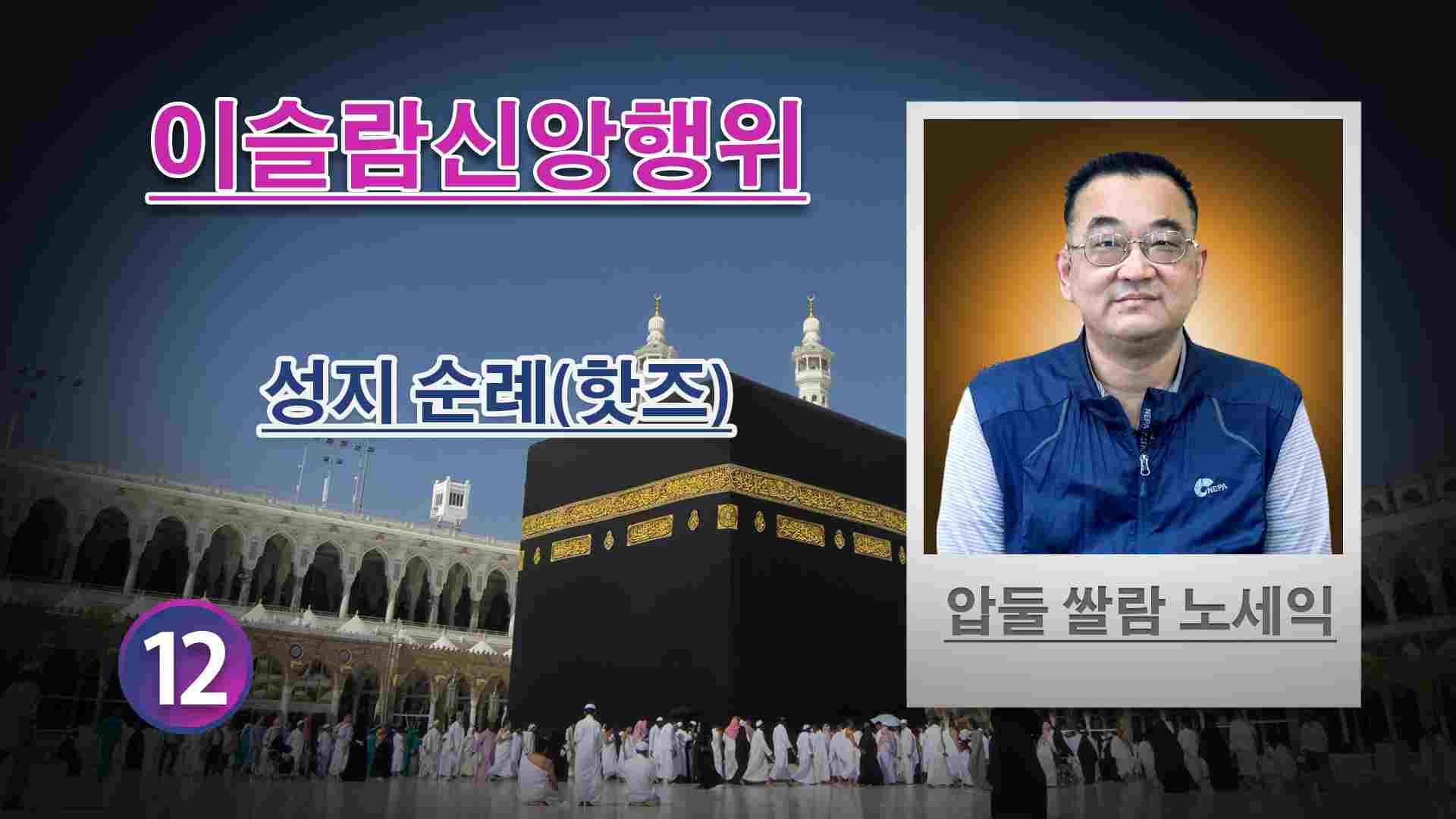 성지 순례(핫즈) - 이슬람신앙행위 - (12) - 압둘 쌀람 노세익