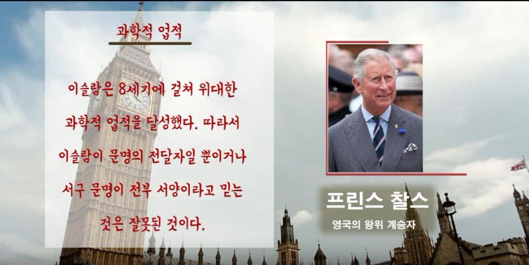 과학적 업적 | 프린스 찰스 | 영국의 왕위 계승자