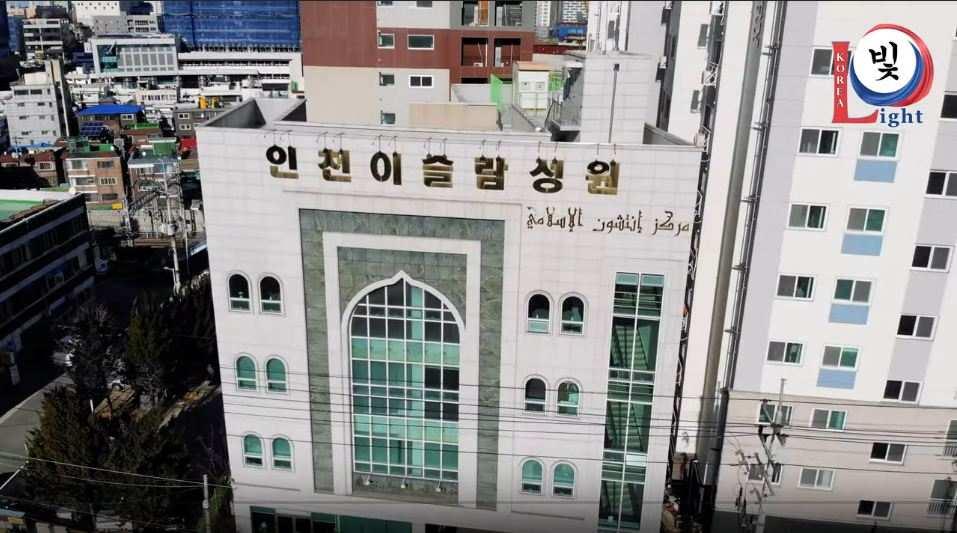 인천 이슬람 성원 - 한국의 이슬람교 – (9)