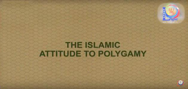 일부다처제에 대한 이슬람의 테도