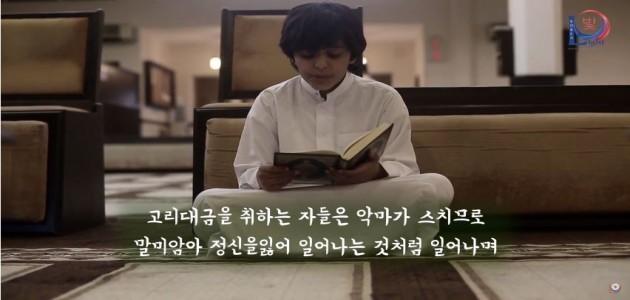 부정을 먹는다는 것 - 꾸란의 구절에 담긴 정신 - 신성한 꾸란에 담긴 하나님의 말씀으로 묘사한 감동적인 장면