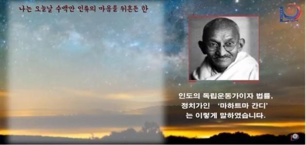 인도의 독립운동가이자 법률, 정치가인 '마하트마 간디'는 이렇게 말하였습니다. - 그들은 하나님의 사도에 대하여 말하였습니다. - 그들은 평화와 사랑의 사도에 대하여