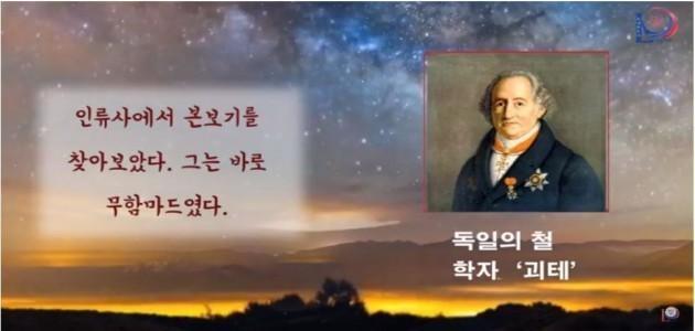 독일의 철학자 '괴테' - 그들은 하나님의 사도에 대하여 말하였습니다. - 그들은 평화와 사랑의 사도에 대하여 말하였습니다