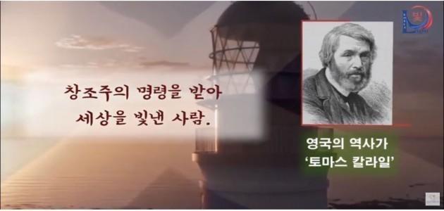 영국의 역사가'토마스 칼라일' - 그들은 하나님의 사도에 대하여 말하였습니다. - 그들은 평화와 사랑의 사도에 대하여 말하였습니다