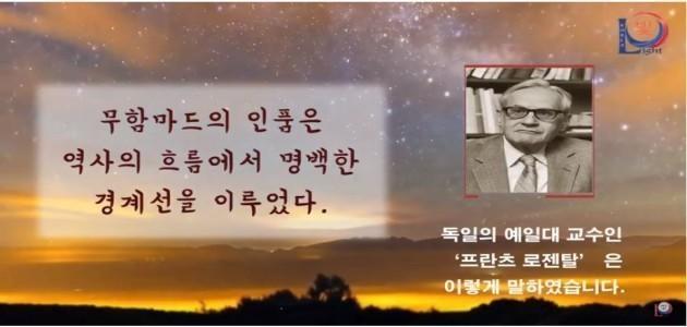 독일의 예일대 교수인 '프란츠 로젠탈'은 이렇게 말하였습니다. - 그들은 하나님의 사도에 대하여 말하였습니다. - 그들은 평화와 사랑의 사도에 대하여 말하였습니다
