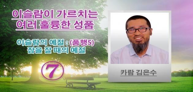 이슬람의 예절 : (품행5) 잠을 잘 때의 예절 - 이슬람이 가르치는 여러 훌륭한 성품 - (7) - 카람 김은수