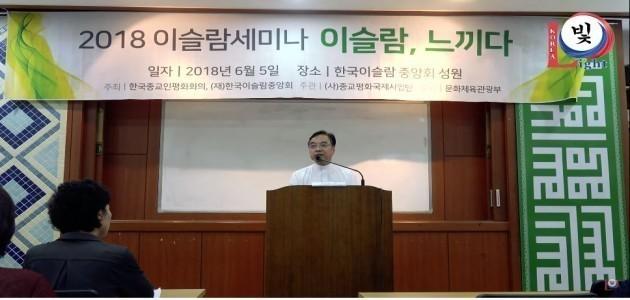 이슬람세미나 이슬람,느끼다 2018 - (6) - 한국의 이슬람교
