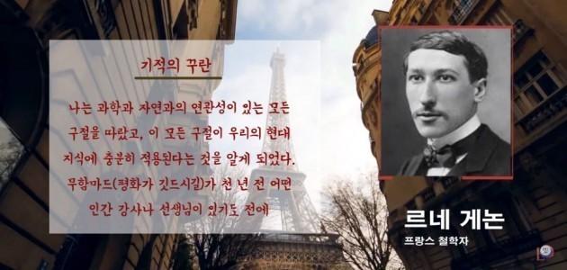 기적의 꾸란-르네 게논-프랑스 철학자-그들은 성 꾸란(하나님의 말씀)에 대해 이렇게 말했습니다