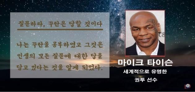 질문하라, 꾸란은 답할 것이다-마이크 타이슨-세계적으로 유명한 권투 선수-그들은 성 꾸란(하나님의 말씀)에 대해 이렇게 말했습니다