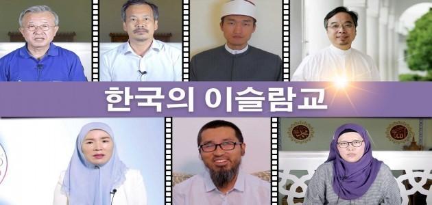 한국의 이슬람교