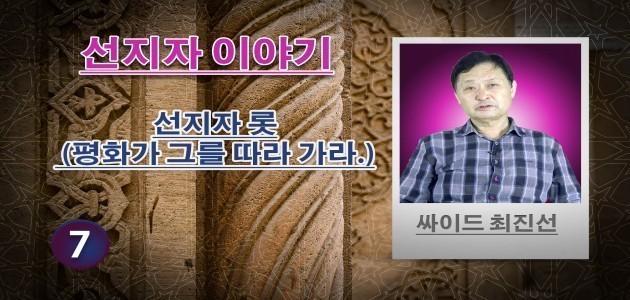 지자 롯 (평화가 그를 따라 가라.) - (7) - 선지자 이야기 - 싸이드 최진선